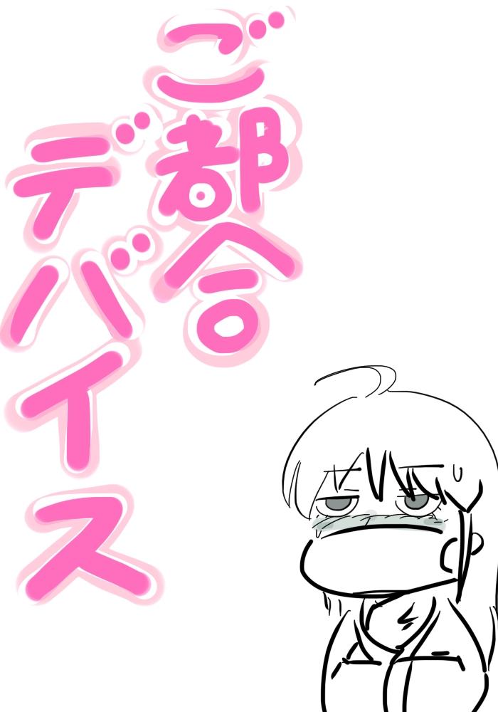 gotsugou032_02.jpg