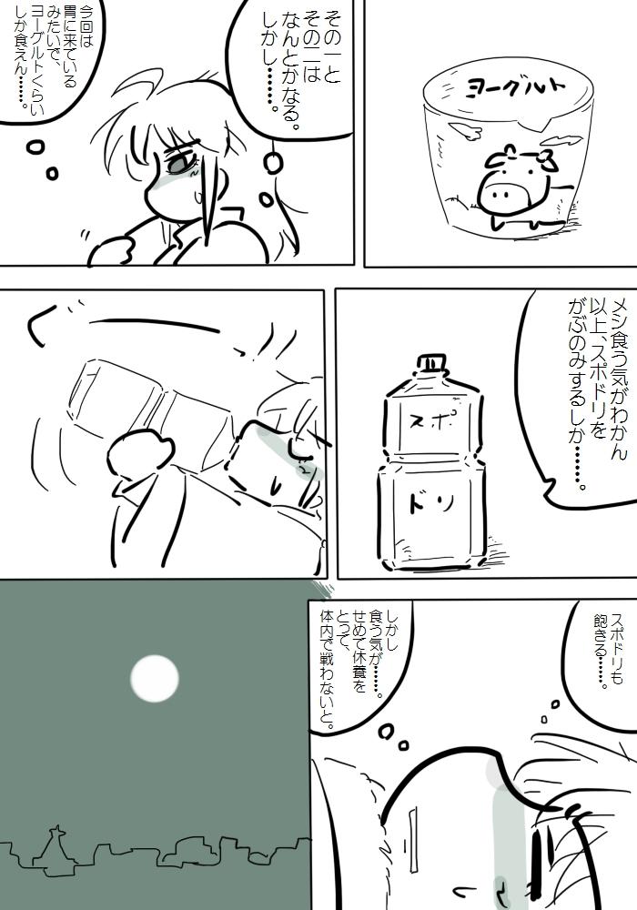 gotsugou032_04.jpg
