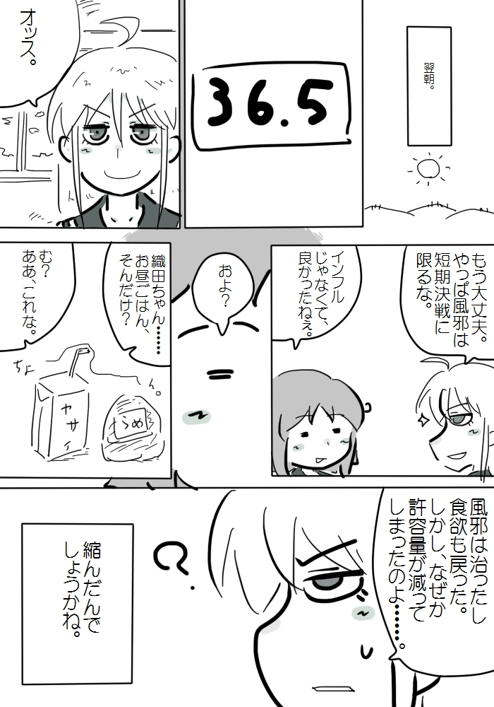 gotsugou032_05.jpg