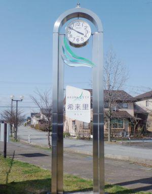 希来里公園時計塔