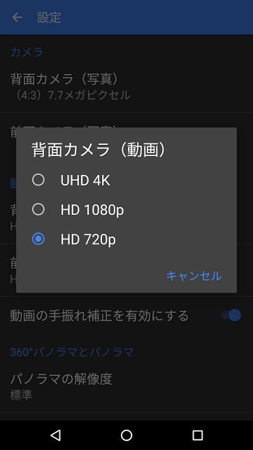 4K動画撮影 スマホ