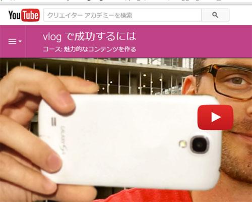 vlog Youtube