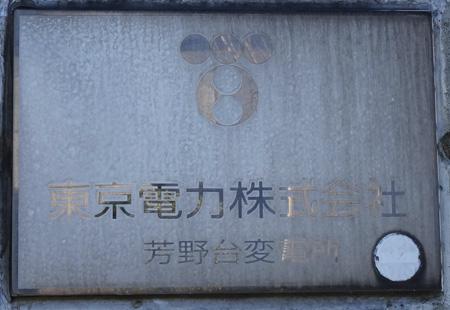 芳野台変電所