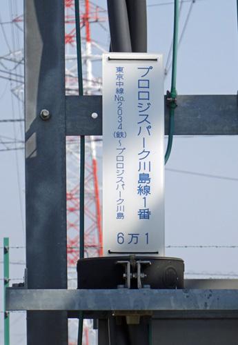 東京中線2034号鉄塔