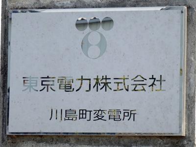 川島町変電所