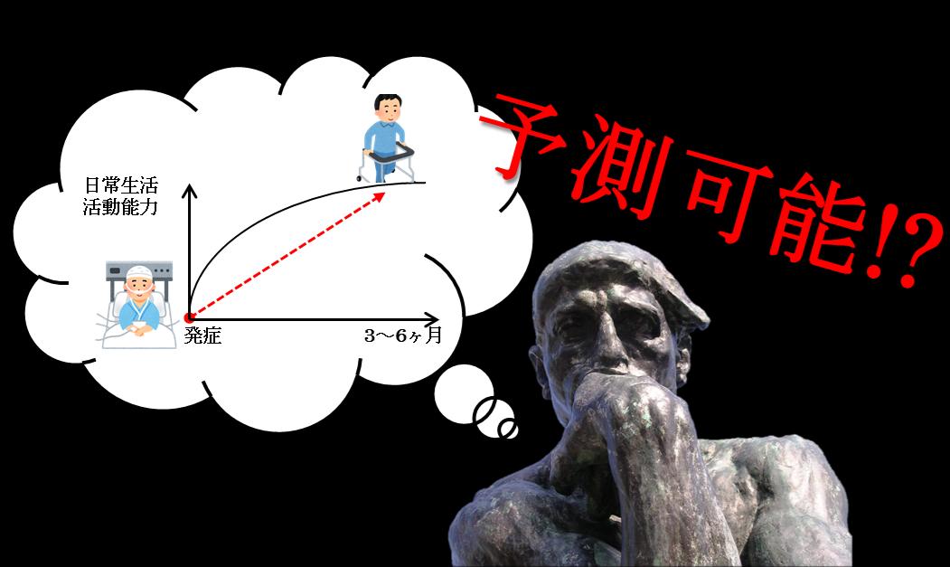 考える人 脳卒中の予後予測を考える