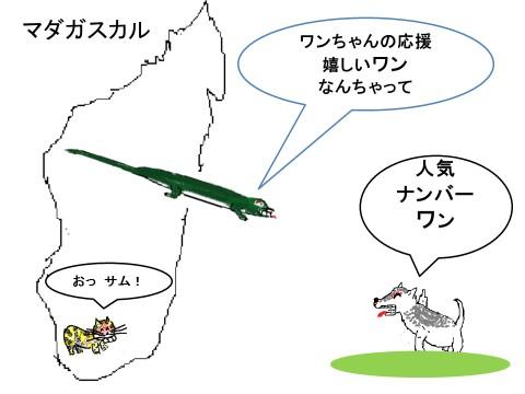 緑トカゲマンガ絵人気ナンバーワン