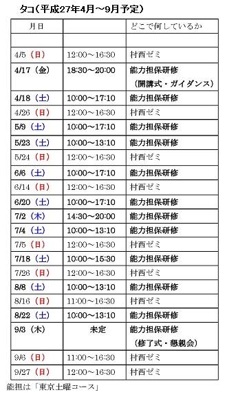 日程表H270409