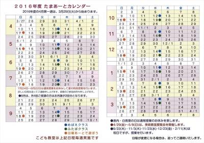 2016 カレンダー_R