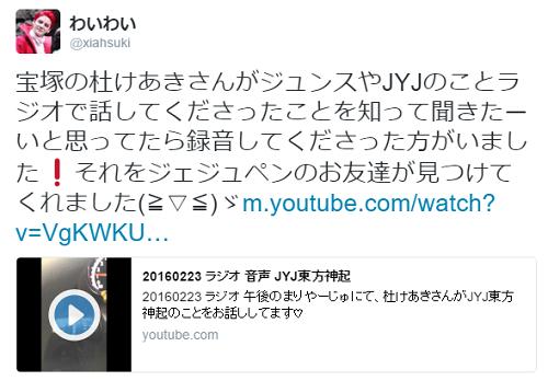 宝塚の方のラジオJYJ東方神起のこと