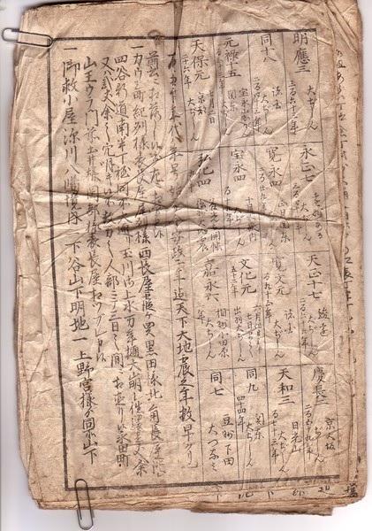2016-2-23安静大地震の古文書3