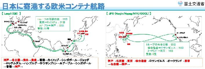 2016-3-3日本に寄港する欧米コンテナ航路