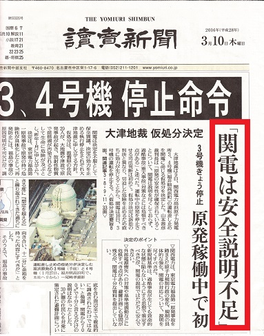 2016-3-12原発停止命令新聞報道