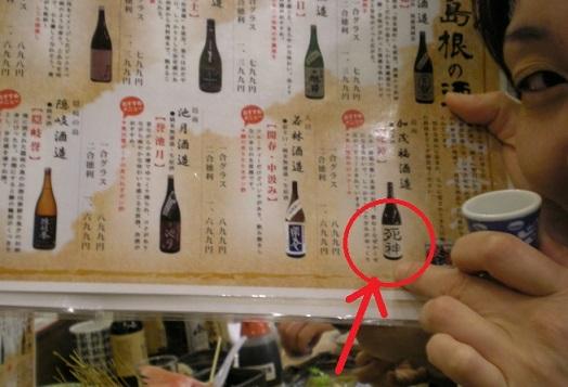 2016-3-24丸善水産の清酒死神