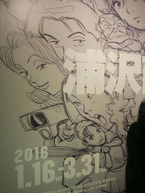 urasawa003_R.jpg