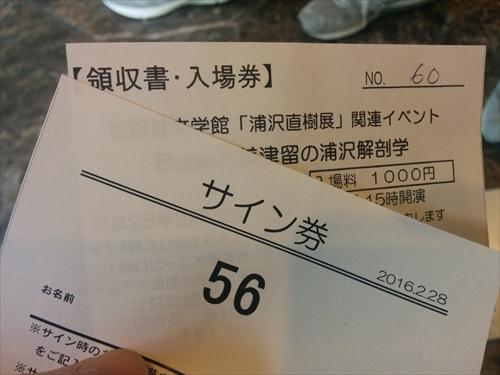 urasawa012_R.jpg