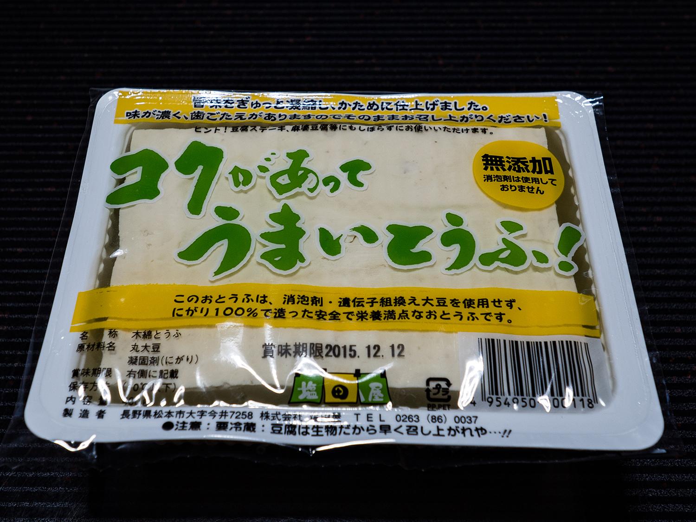 安曇野名物 豆腐