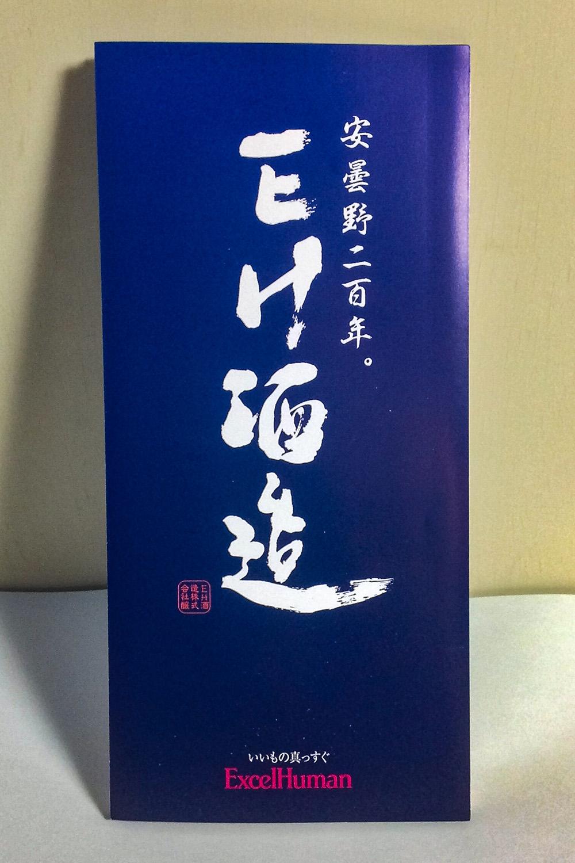EH酒蔵 5