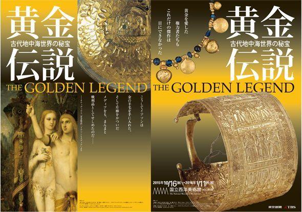 黄金伝説展 2