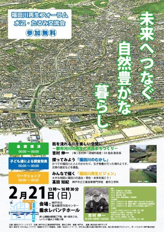 福田川フォ-ラム