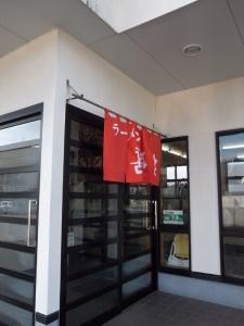 151221_06きむら入り口