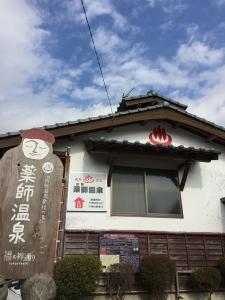 151225_04薬師温泉