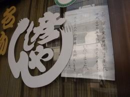 151225_02彦しゃん閉店の貼り紙
