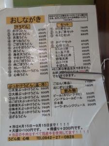 160124_05心味menu
