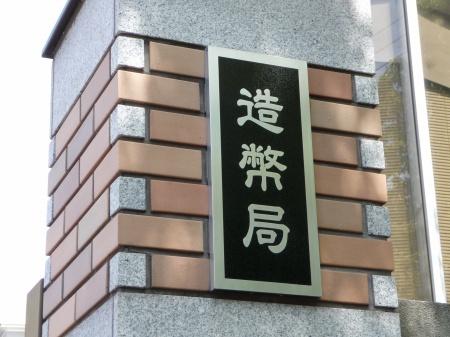 14-090412 大阪造幣局の桜の通り抜けー1