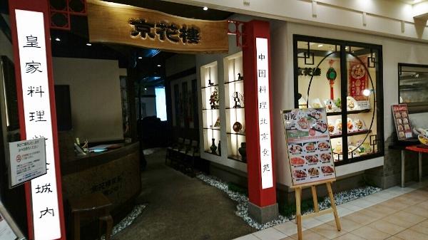 2016-3-3京花楼1 (600x337)