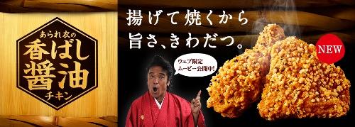 ケンタ 新メニュー (500x179)