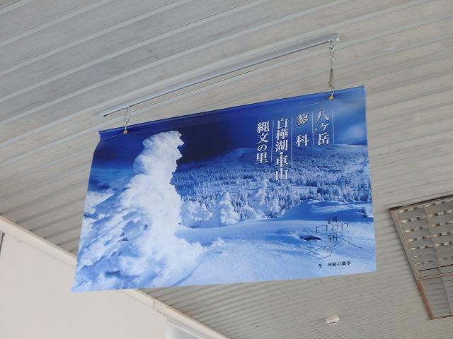 20160208茅野駅 (4)