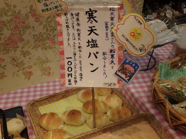 20160304パンdeチーノ (3)