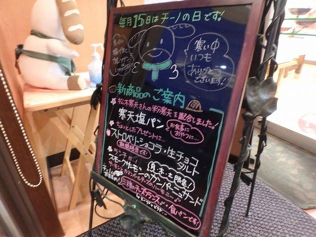 20160304パンdeチーノ (7)