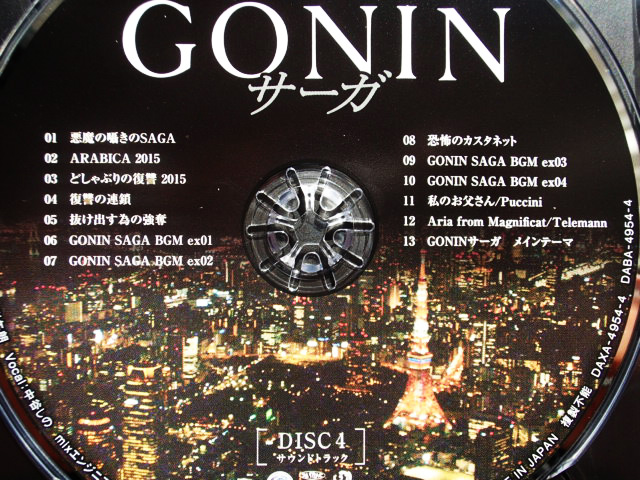 GONIN-BOX_soundtrack-cd.jpg