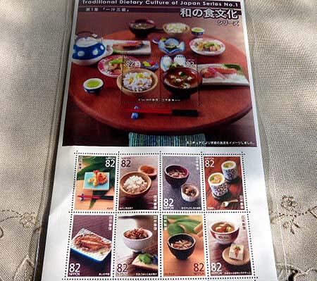 切手 和の食文化