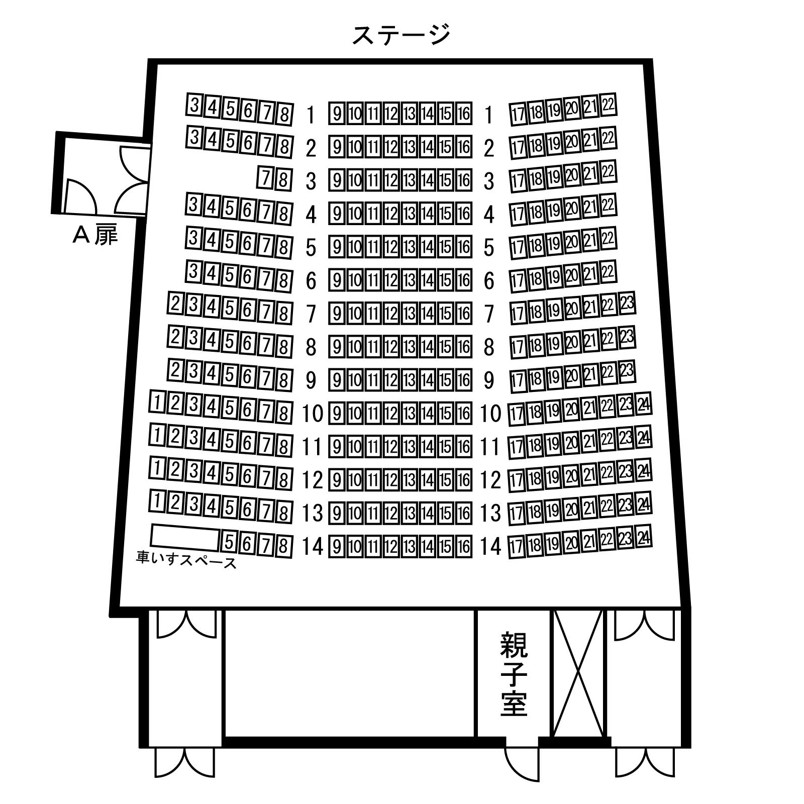 豊洲シビック座席表