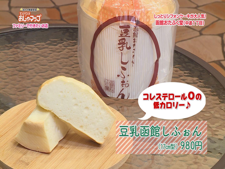 おたふく堂豆乳函館しふぉん