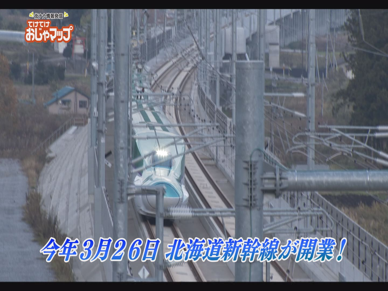 01新幹線開業