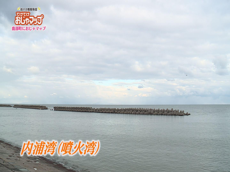 07内浦湾