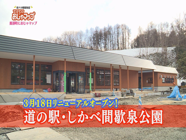 11道の駅リニューアルオープン