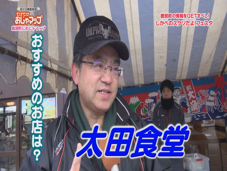 25太田食堂