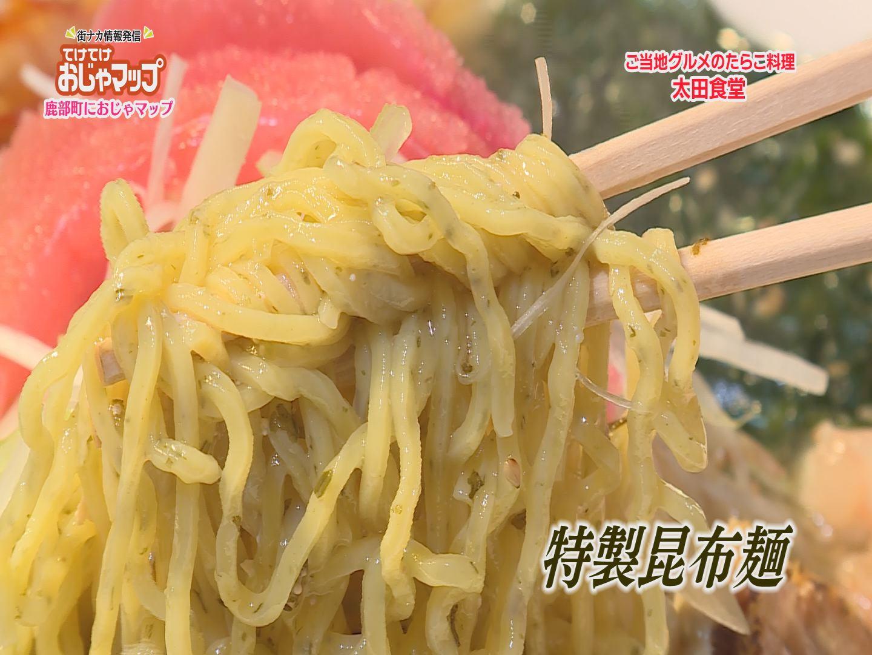 49特製昆布麺
