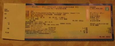 チケット0001