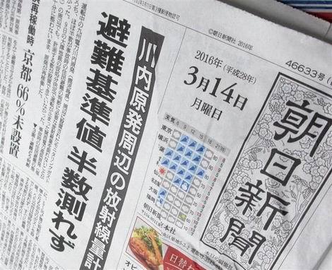 20160328_川内原発の線量計「半数測れず」と報道(470x382)
