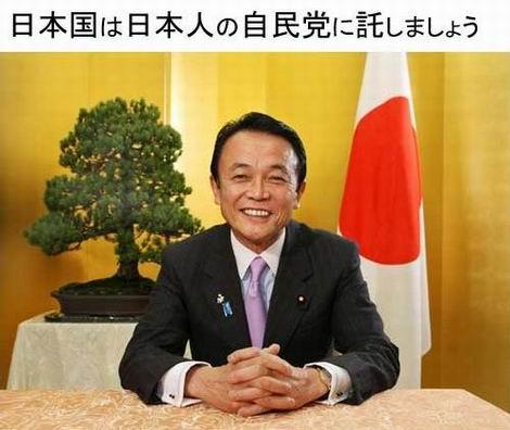20160401_日本国は日本人の自民党に託しましょう(470x396)