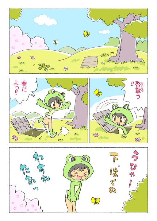 Keichitsu02.jpg