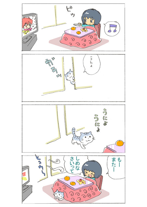 kotatsu02.jpg