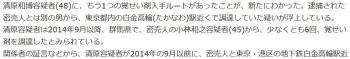 news覚せい剤事件 清原容疑者、白金高輪駅近くでも調達の疑い