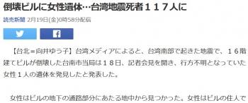 news倒壊ビルに女性遺体…台湾地震死者117人に